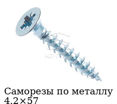 Саморезы по металлу 4.2×57 со сверлом, головка полукруглая с прессшайбой, резьба частая, покрытие белый цинк