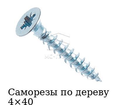 Саморезы по дереву 4×40 с прямым шлицем, головка полукруглая, резьба частая, покрытие без покрытия