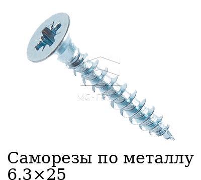 Саморезы по металлу 6.3×25 со сверлом, головка полукруглая, резьба частая, покрытие белый цинк DIN 7504 Form M