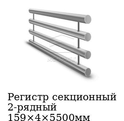 Регистр секционный 2-рядный 159×4×5500мм