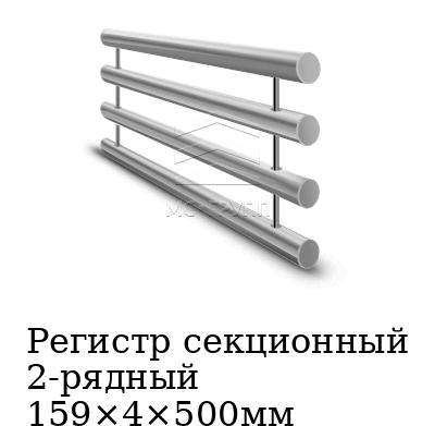 Регистр секционный 2-рядный 159×4×500мм