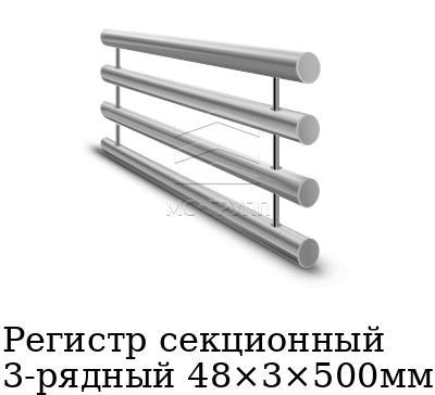 Регистр секционный 3-рядный 48×3×500мм