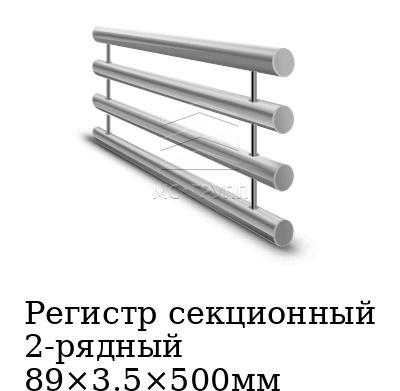 Регистр секционный 2-рядный 89×3.5×500мм