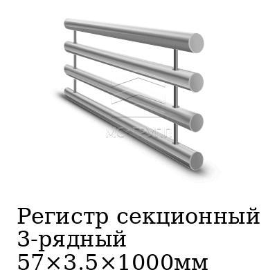 Регистр секционный 3-рядный 57×3.5×1000мм