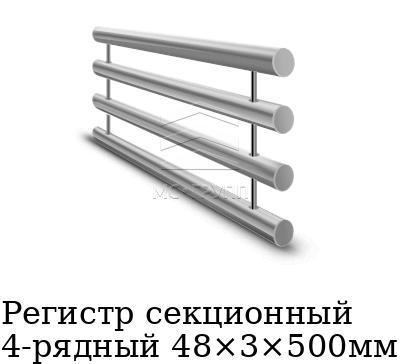 Регистр секционный 4-рядный 48×3×500мм