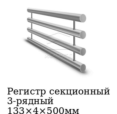 Регистр секционный 3-рядный 133×4×500мм