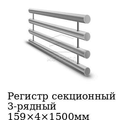 Регистр секционный 3-рядный 159×4×1500мм