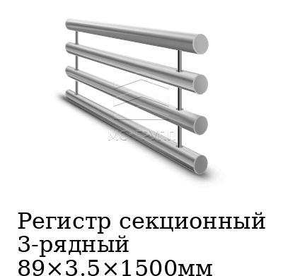 Регистр секционный 3-рядный 89×3.5×1500мм