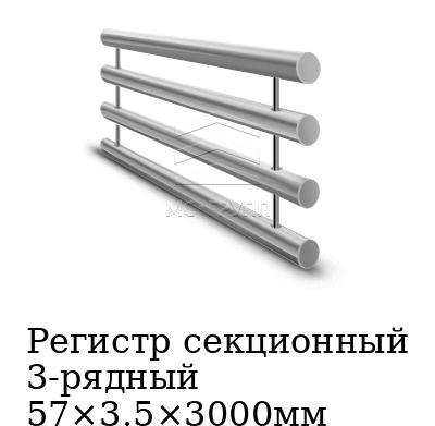 Регистр секционный 3-рядный 57×3.5×3000мм