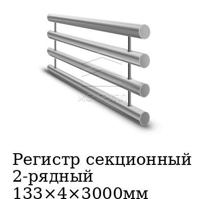 Регистр секционный 2-рядный 133×4×3000мм
