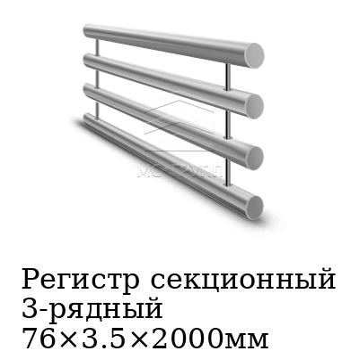 Регистр секционный 3-рядный 76×3.5×2000мм