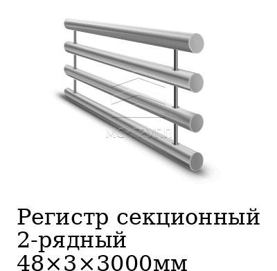 Регистр секционный 2-рядный 48×3×3000мм