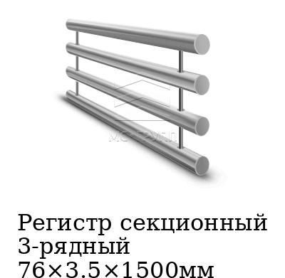 Регистр секционный 3-рядный 76×3.5×1500мм