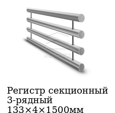 Регистр секционный 3-рядный 133×4×1500мм