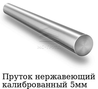 Пруток нержавеющий калиброванный 5мм, марка AISI 201 (12Х15Г9НД)