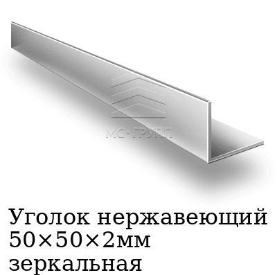 Уголок нержавеющий 50×50×2мм зеркальная, марка AISI 304 (08Х18Н10)