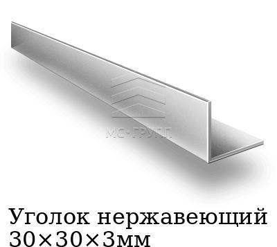 Уголок нержавеющий 30×30×3мм, марка AISI 304 (08Х18Н10)