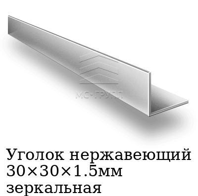 Уголок нержавеющий 30×30×1.5мм зеркальная, марка AISI 304 (08Х18Н10)