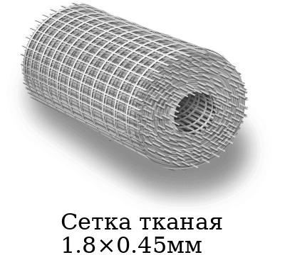 Сетка тканая 1.8×0.45мм, марка AISI 304 (08Х18Н10)