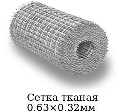 Сетка тканая 0.63×0.32мм, марка AISI 304 (08Х18Н10)