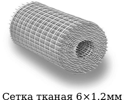 Сетка тканая 6×1.2мм, марка AISI 304 (08Х18Н10)
