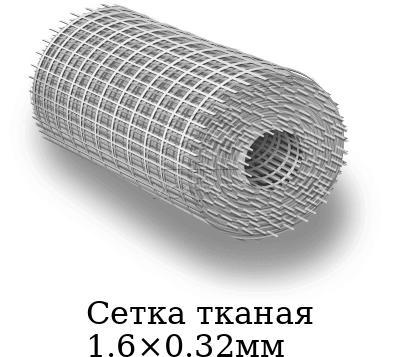 Сетка тканая 1.6×0.32мм, марка AISI 304 (08Х18Н10)