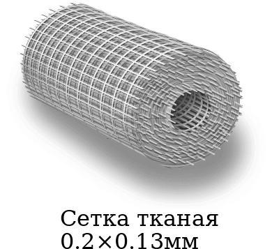 Сетка тканая 0.2×0.13мм, марка AISI 304 (08Х18Н10)