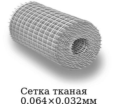 Сетка тканая 0.064×0.032мм, марка AISI 304 (08Х18Н10)