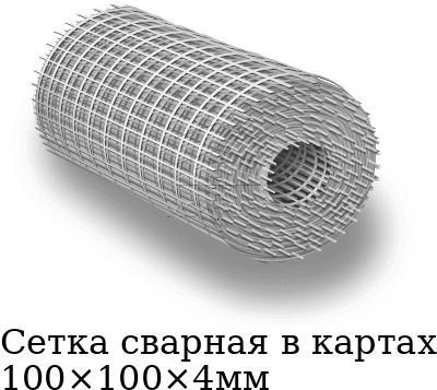 Сетка сварная в картах 100×100×4мм, марка AISI 304 (08Х18Н10)