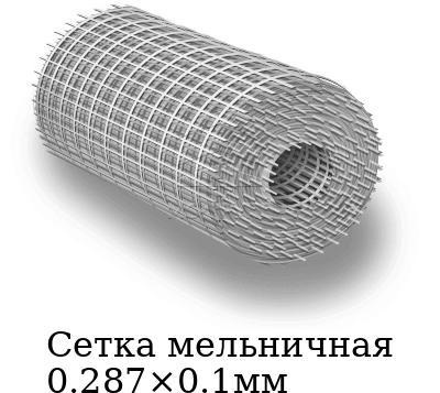 Сетка мельничная 0.287×0.1мм, марка AISI 304 (08Х18Н10)