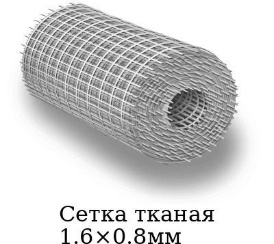 Сетка тканая 1.6×0.8мм, марка AISI 304 (08Х18Н10)