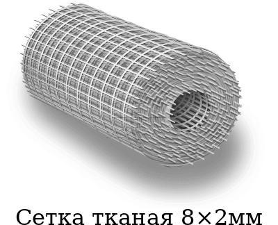 Сетка тканая 8×2мм, марка AISI 304 (08Х18Н10)