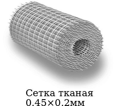 Сетка тканая 0.45×0.2мм, марка AISI 304 (08Х18Н10)