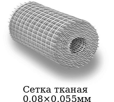 Сетка тканая 0.08×0.055мм, марка AISI 304 (08Х18Н10)