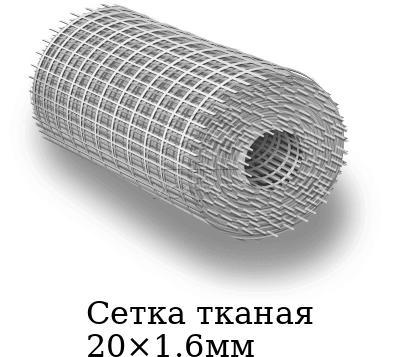 Сетка тканая 20×1.6мм, марка AISI 304 (08Х18Н10)