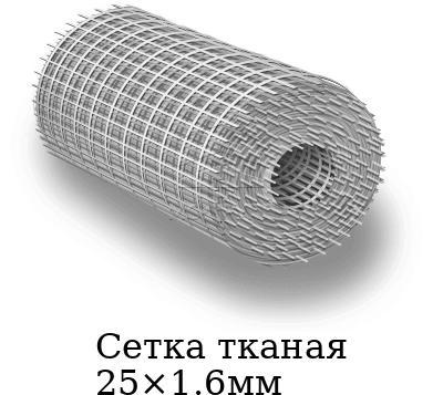 Сетка тканая 25×1.6мм, марка AISI 304 (08Х18Н10)