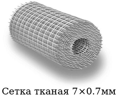Сетка тканая 7×0.7мм, марка AISI 304 (08Х18Н10)