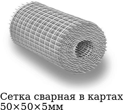 Сетка сварная в картах 50×50×5мм, марка AISI 304 (08Х18Н10)