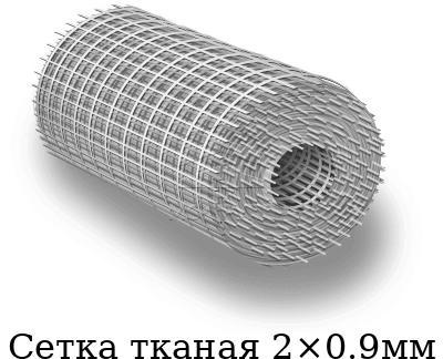 Сетка тканая 2×0.9мм, марка AISI 304 (08Х18Н10)