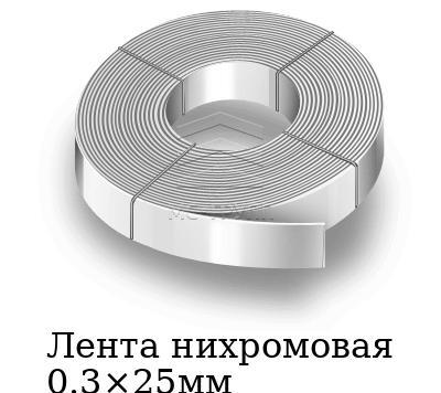 Лента нихромовая 0.3×25мм, марка Х20Н80