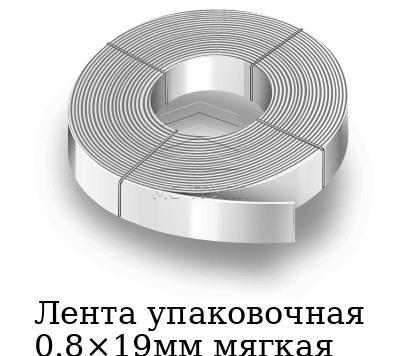 Лента упаковочная 0.8×19мм мягкая, марка 08пс, 08кп, 08ю