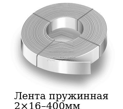 Лента пружинная 2×16–400мм, марка Ст65г