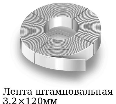 Лента штамповальная 3.2×120мм, марка 08пс, 08кп, 08ю