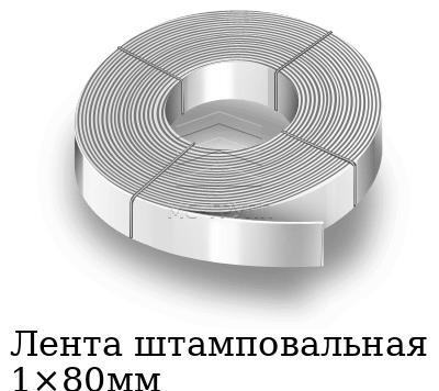 Лента штамповальная 1×80мм, марка 08пс, 08кп, 08ю