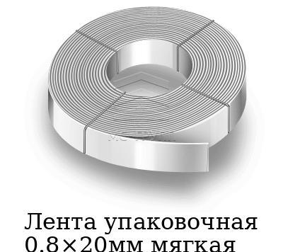 Лента упаковочная 0.8×20мм мягкая, марка 08пс, 08кп, 08ю