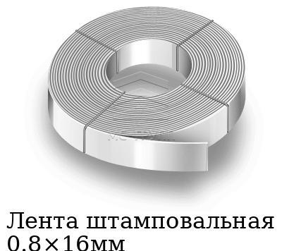 Лента штамповальная 0.8×16мм, марка 08пс, 08кп, 08ю