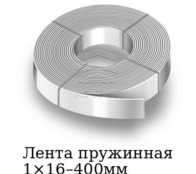 Лента пружинная 1×16–400мм, марка Ст65г