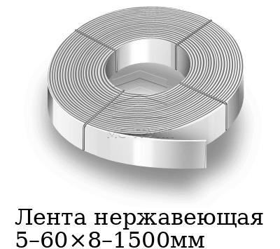 Лента нержавеющая 5–60×8–1500мм, марка AISI 321