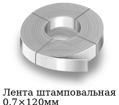 Лента штамповальная 0.7×120мм, марка 08пс, 08кп, 08ю