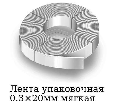 Лента упаковочная 0.3×20мм мягкая, марка 08пс, 08кп, 08ю